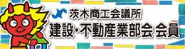 茨木商工会議所 建設・不動産業部会会員