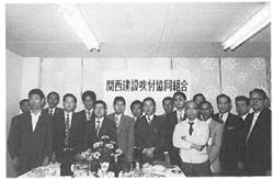 関西建設吹付協同組合設立メンバー