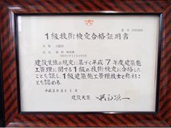 實松幹次郎が1級建築施工管理技士合格