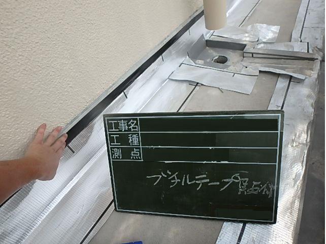 雨漏り対策:ブチルテープ