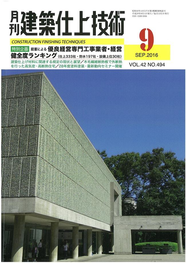 月刊建築仕上技術(2016年9月号)