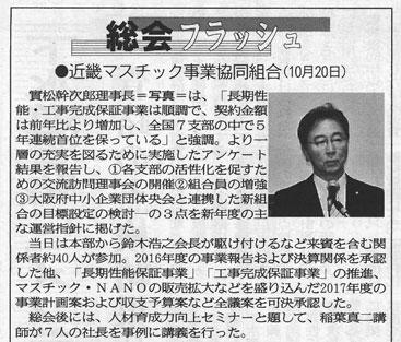 建通新聞(2017年(平成29年)10月27日号)