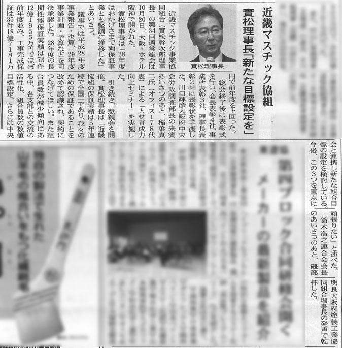 日本塗装時報(2017年(平成29年)11月18日号)
